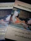 หลวงพ่อเกษม เขมโก (สุสานไตรลักษณ์ ลำปาง) เรียบเรียงโดย วิบูลย์ชัย พันธุ์โภคา ปกแข็งพร้อมกล่อง หนา 342 หน้า