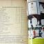 พิธีพุทธาภิเษก ของ สำนักพุทธเทวประทีป เสาร์ที่ 5 เมษายน 2523 หนา 114 หน้า thumbnail 13