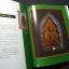 ภาพพระเครื่องสี โดย อ.ประชุม กาญจนวัฒน์ ปกแข็ง พิมพ์ปี 2528 thumbnail 11