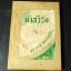 อาหารมังสวิรัติ โดย พระยาภะรตราชสุพิชฯ ปี 2500 หนา 190 หน้า thumbnail 1