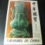 TREASURES OF CHINA BY TING SING WU . Hard copy 225 pages Copyright 1970 thumbnail 1