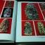 พระเนื้อชินอุทุมพร(ชินเขียว) ฉบับสมบูรณ์ โดย ครูเเดง ปกแข็ง 271 หน้า ปี 2545 thumbnail 5