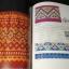 ลวดลายเเละสีสันบนผ้าทอพื้นเมือง โดย กรมศิลปากร หนา 300 หน้า ปี 2543 thumbnail 10