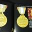 ปฏิมากรรมเเห่งโชค เล่มเเรก ชุดปัญจภาคีเหรียญทองคำ ของ ดร.โชค บูลกุล ปกแข็งขอบทอง 632 หน้า ปี 2555 thumbnail 21
