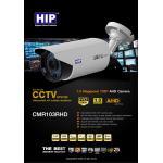 HIP กล้องกระบอก ภาพคมชัดสูง (HD) 1ล้านพิกเซล กันน้ำได้ ใช้ภายนอกอาคาร