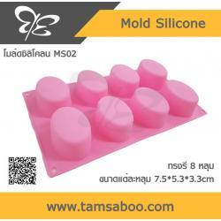 แม่พิมพ์ซิลิโคน ทรงรี 8 หลุม : Mold Silicone 8 oval