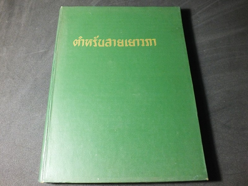 ตำหรับสายเยาวภา บอกวิธีปรุงอาหารคาวหวาน มีภาพประกอบ ปี 2498 ปกแข็ง 287 หน้า