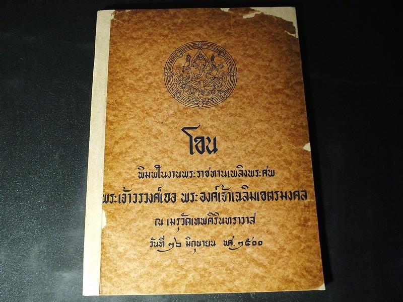 โขน จัดพิมพ์เนื่องในงานพระราชทานเพลิงศพ พระเจ้าวรวงศ์เธอ พระองค์เจ้าเฉลิมเขตรมงคล ปี 2500