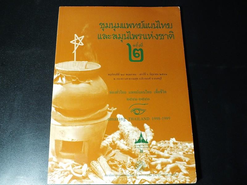 นิทรรศการชุุมนุมเเพทย์เเผนไทยเเละสมุนไพรเเห่งชาติ ครั้งที่ 2 โดยสถาบันการเเพทย์ไทย หนา 112 หน้า ปี 2540