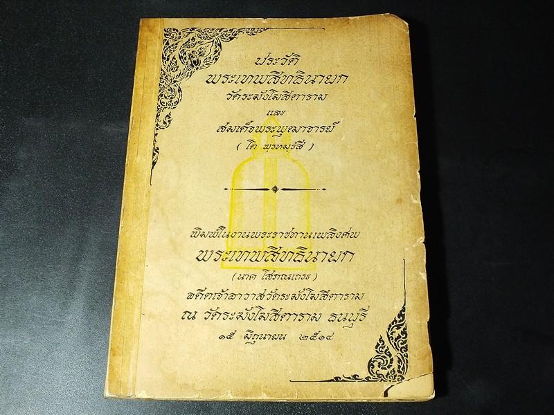 ประวัติ พระเทพสิทธินายก ลป.นาค วัดระฆังโฆสิตาราม และ สมเด็จพระพุฒาจารย์(โต พรหมรังสี) จัดพิมพ์เนื่องในงานพระราชทานเพลิงศพ หลวงปู่นาค โสภณเถระ 15 มิ.ย.2514