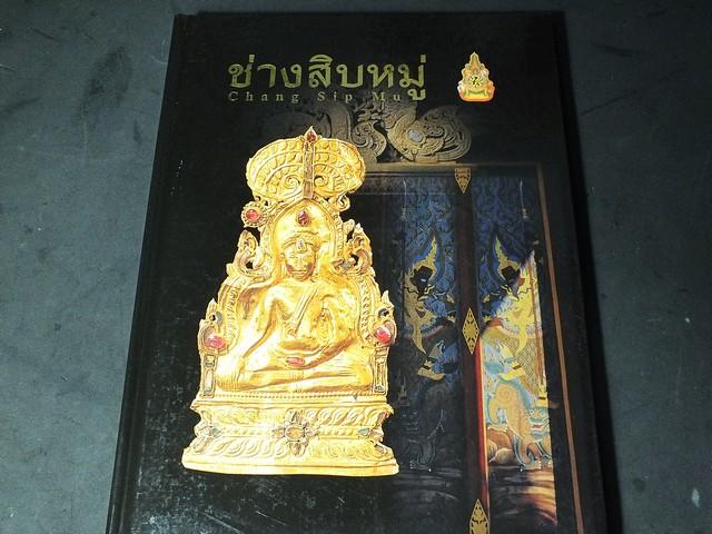 ช่างสิบหมู่ โดย กรมศิลปากร ปกแข็ง 184 หน้า ปี 2549