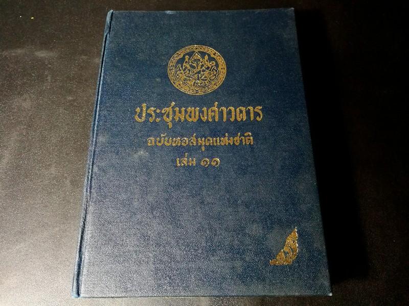 ประชุมพงศาวดาร ฉบับหอสมุดเเห่งชาติ เล่ม 11 (ภาคที่ 44-45) ปกแข็ง 608 หน้า พิมพ์ครั้งเเรก ปี 2513