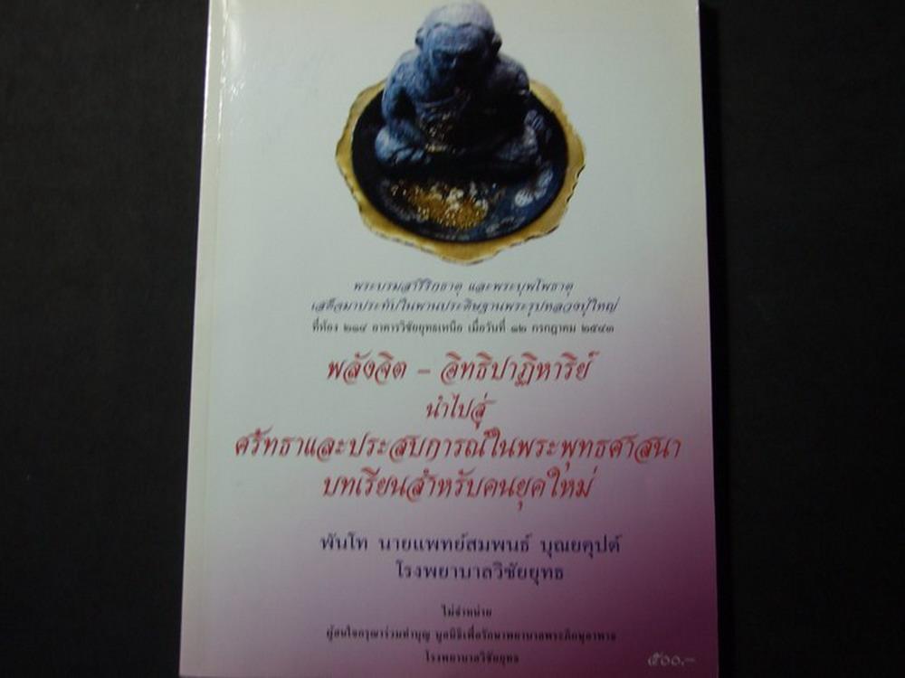 พลังจิต-อิทธิปาฏิหารย์ นำไปสู่ ศรัทธาและประสบการณ์ในพระพุทธศาสนา โดย พันโท นายแพทย์.สมพนธ์ บุณยคุปต์ 156 หน้า ปี 2548