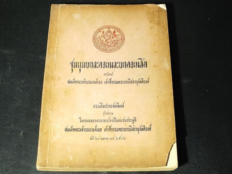 ชุมนุมบทละคอนเเละบทคอนเสิต พระนิพนธ์ สมเด็จพระเจ้าบรมวงศ์เธอ เจ้าฟ้ากรมพระยานริศรานุวัดติวงศ์ จัดพิมพ์เนื่องในวาระฉลองครบรอบ 100 ปี ปี 2506