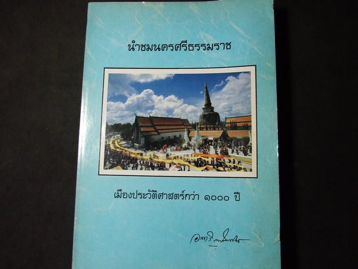นำชมนครศรีธรรมราช เมืองประวัติศาสตร์กว่า 1000 ปี หนา 264 หน้า ปี 2534