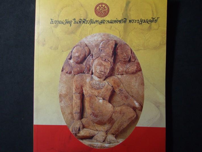 โบราณวัตถุในพิพิธภัณฑสถานแห่งชาติ พระปฐมเจดีย์ โดย กรมศิลปากร หนา 250 หน้า ปี 2548