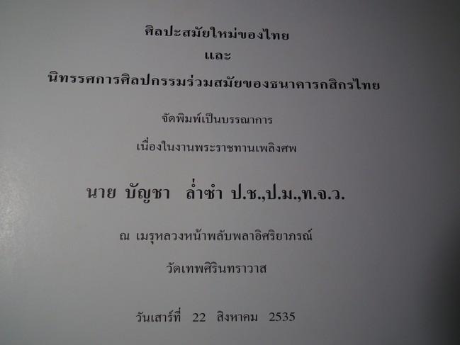 ศิลปะสมัยใหม่ของไทย และนิทรรศการศิฃปกรรมร่วมสมัยของธนาคารกสิกรไทย + ประวัติและผลงาน บัญชา ล่ำซำ + โศกอันเกษม รวม 3 เล่ม จัดพิมพ์เป็นที่ระลึกเนื่องในงานพระราชทานเพลิงศพ นาย บัญชา ล่ำซำ หนารวม 912 หน้า ปี 2535