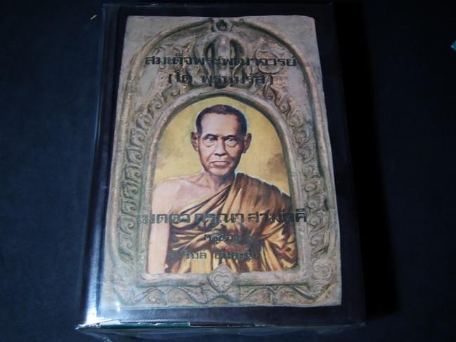 สมเด็จพระพุฒาจารย์ (โต พรหมรังสี) โดย วิมล ยิ้มละมัย ปกแข็ง 773 หน้า พิมพ์ปี 2516