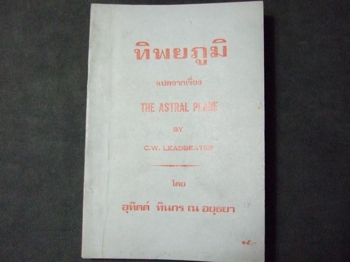 ทิพยภูมิ โดย อุทิตต์ ทินกร ณ อยุธยา จัดพิมพ์โดย สนพ.ค้นคว้าทางวิญญาณ หนา 235 หน้า พิมพ์ปี 2518