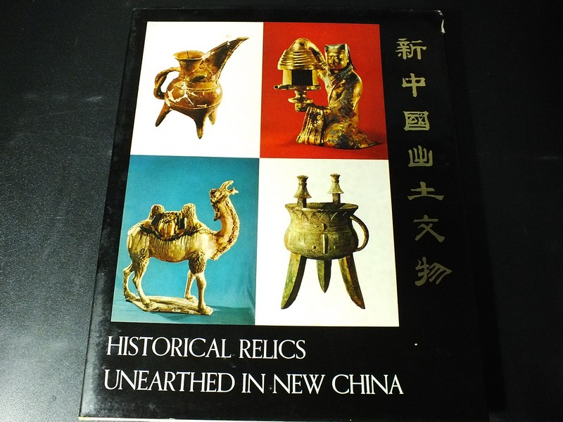 HISTORICAL RELICS UNEARTHED IN NEW CHINA by Foreign Language Press Peking . hardcopy 235 pages copyright 1972
