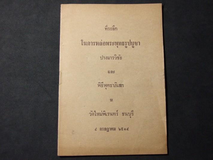 ที่ระลึก ในการหล่อพระพุทธรูปบูชา ปางมารวิชัย และ พิธีพุทธาภิเษก ณ วัดใหม่พิเรนทร์ ธนบุรี 4 ก.ค.2514