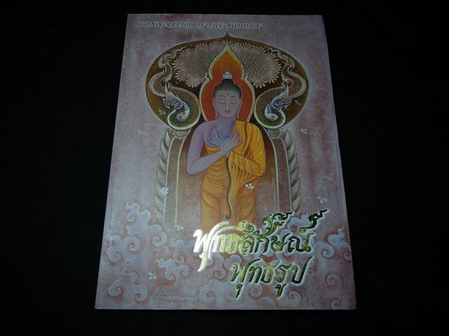 พุทธลักษณ์ พุทธรูป โดย อ.สุวัฒน์ แสนขัติยรัตน์ หนา 176 หน้า ปี 2550