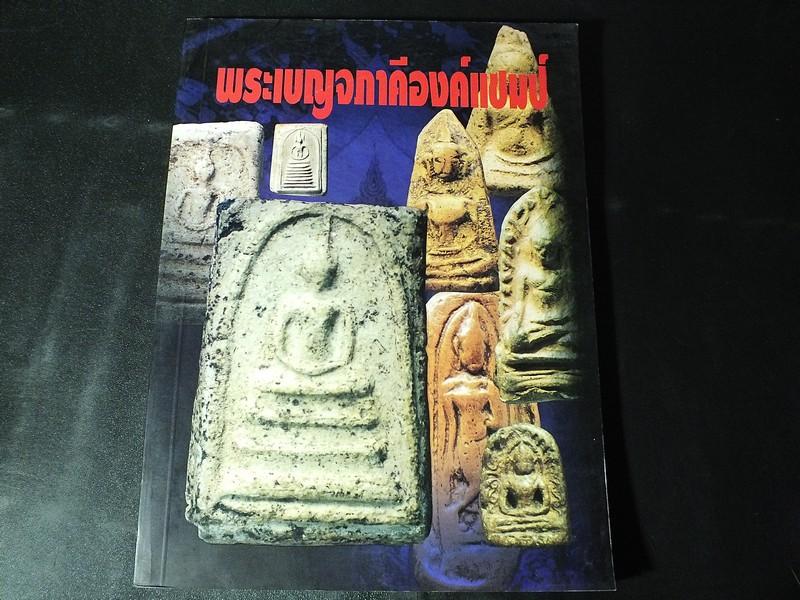 พระเบญจภาคีองค์เเชมป์ โดย คเณศ์พร หนา 162 หน้า