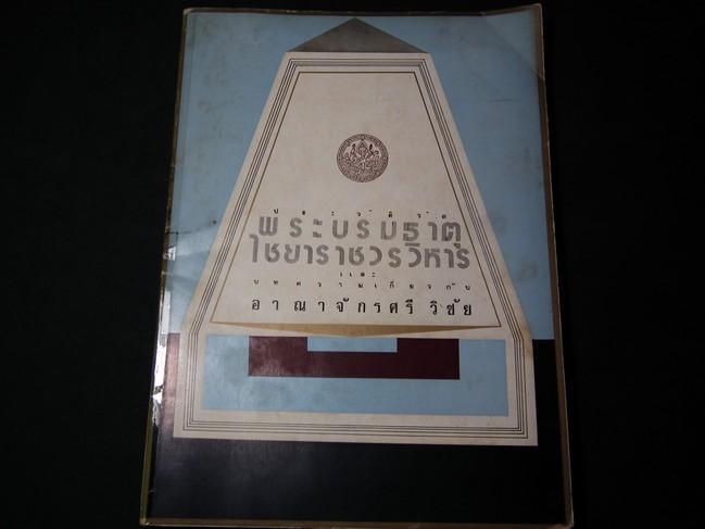ประวัติพระบรมธาตุไชยาวรวิหาร และ บทความเกี่ยวกับอาณาจักรศรีวิชัย โดย กรมศิลปากร หนา 196 หน้า ปี 2520