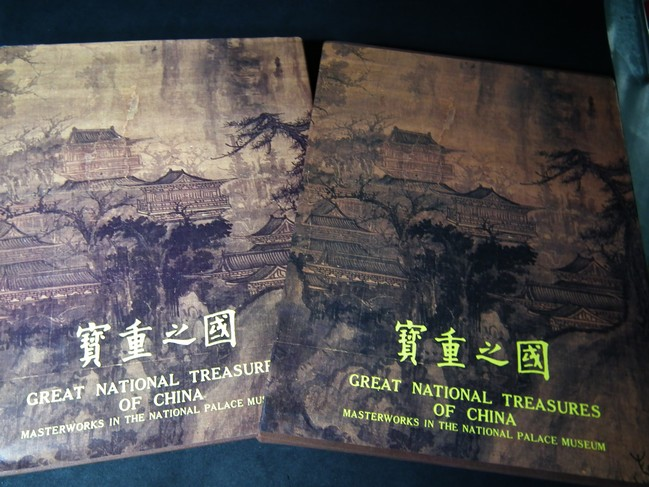 Great National Treasurees of China Masterworks in the National Palace Museum ปกแข็งพร้อมกล่อง หนา 340 หน้า หนัก 2.5 ก.ก. พิมพ์ครั้งที่ 5 ปี 1993