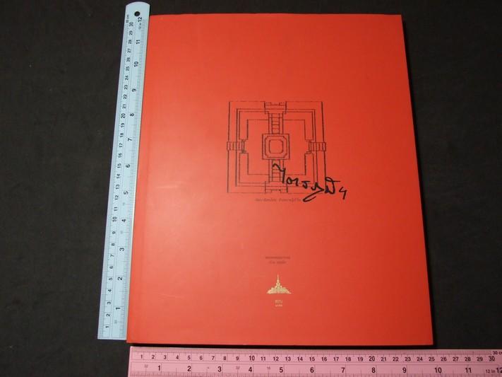 ไตรภูมิ โดย พระพรหมคุณาภรณ์ (ป.อ.ปยุตโต) จัดพิมพ์เนื่องโอกาสครบ 6 รอบของพระพรหมคุณาภรณ์ (ป.อ.ปยุตโต) ปกแข็ง พิมพ์ครั้งที่ 10 จำนวน 1000 เล่ม ปี 2554