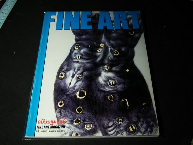 FINE ART ฉบับปฐมฤกษ์ รวบรวมผลงานของ อ.ถวัลย์ ดัชนี กว่า 40 ชิ้น
