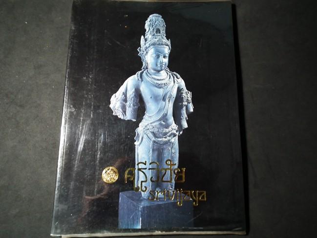 ศรีวิชัย โดย กรมศิลปากร หนา 95 หน้า ปี 2531