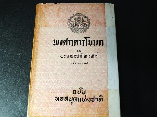 พงศาวดารโยนก ของ พระยาประชากิจกรจักร์ (เเช่ม บุนนาค) ฉบับหอสมุดเเห่งชาติ ปกแข็ง 550 หน้าพิมพ์ครั้งที่ 7 ปี 2516