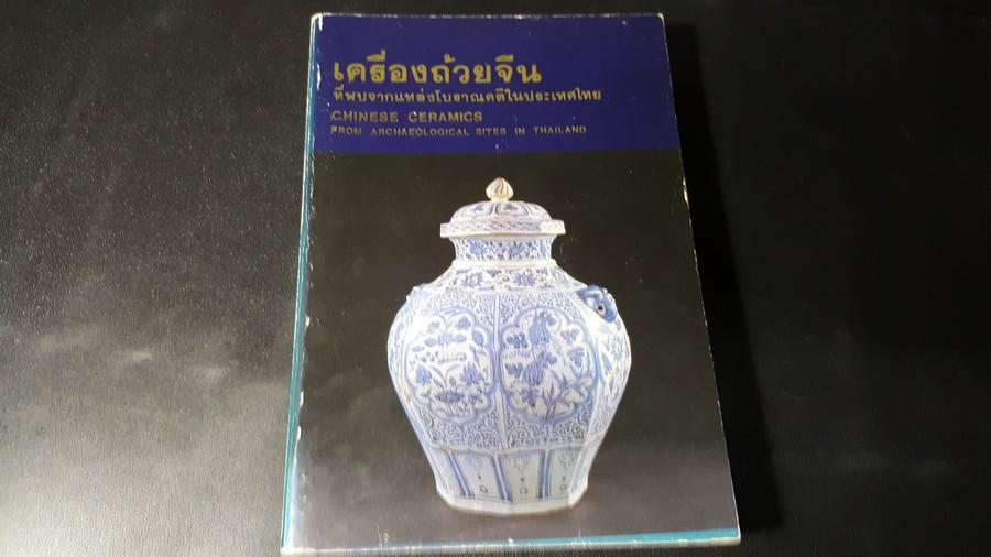 เครื่องถ้วยจีนที่พบจากเเหล่งโบราณคดีในประเทศไทย โดย ณัฏภัทร จันทวิช จัดพิมพ์โดย กรมศิลปากร หนา 477 หน้า ปี 2529