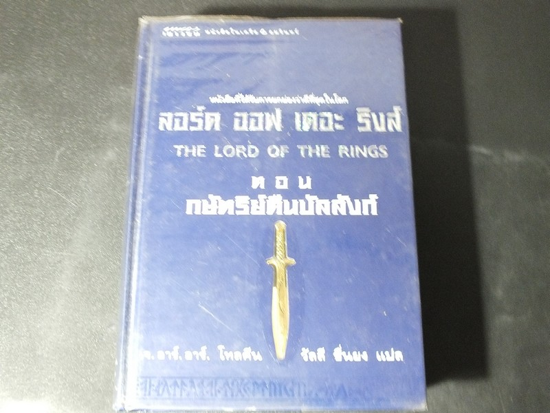 ลอร์ด ออฟ เดอะ ริงส์ ตอน กษัตริย์คืนบัลลังก์(ตอนอวสาน) ปกแข็ง 651 หน้า ปี 2545