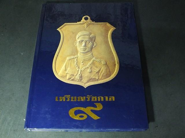 หนังสือ เหรียญ ร.9 ปกแข็ง หนา 170 หน้า พิมพ์ปี 2539
