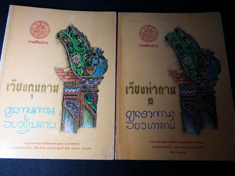 เวียงกุมกาม-เวียงท่ากาน รายงานการขุดแต่งศึกษาและบูรณะโบราณสถาน พ.ศ.2531-2532 โดย กรมศิลปากร หนา รวม 240 หน้า