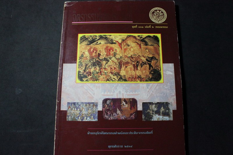 จิตรกรรมไทยประเพณีชุดวรรณกรรม โดย กรมศิลปากร หนา 195 หน้า ปี 2535