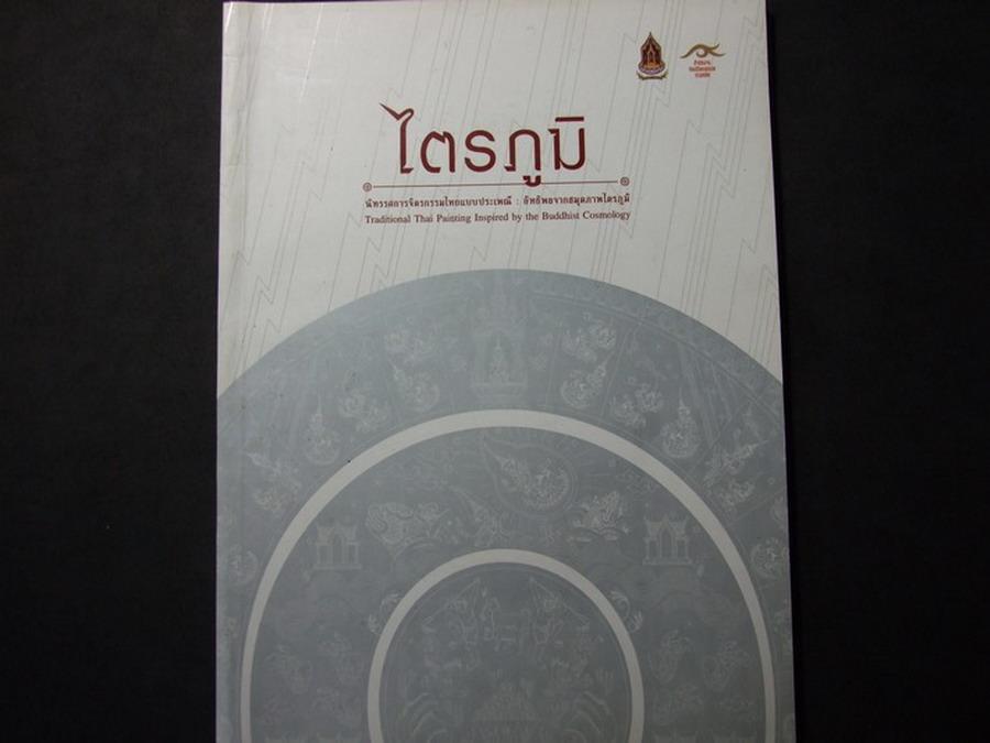 นิทรรศการจิตรกรรมไทยแบบประเพณี อิทธิพลจากสมุดภาพไตรภูมิ พิมพ์จำนวน 1500 เล่ม ปี 2551