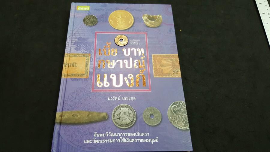 เบี้ย บาท กษาปณ์ เเบงค์ โดย นวรัตน์ เลขะกุล ปกเเข็ง 138 หน้า พิมพ์ปี 2547 (มีเหรียญจริงสตางค์รูทองเเดง สมัย ร.5-ร.8)