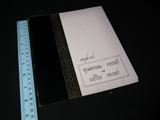 พระสมเด็จ โดย ประชุม กาญจนวัฒน์ จัดพิมพ์เป็นอนุสรณ์ คุณพ่อถนอม-นายวิริยะ ทองระย้า ปี 2515