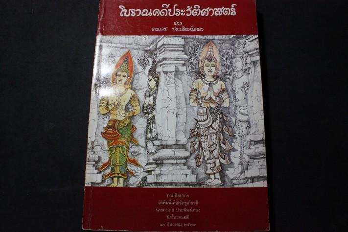 โบราณคดีประวัติศาสตร์ โดย คงเดช ประพัฒน์ทอง หนา 320 หน้า พิมพ์ปี 2529
