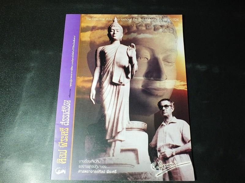 ศิลป พีระศรี สรรเสริญ ตติยบรรณ พุทธปฏิมาของ อ.ศิลป เเรงบันดาลใจที่สร้างไว้ให้คนไทยสืบสาน พิมพ์ปี 2552