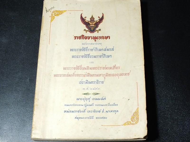 ราชกิจจานุเบกษา ฉบับจดหมายเหตุ พระราชพิธีราชาภิเษกสมรส พระราชพิธีบรมราชาภิเษก เเละ พระราชพิธีเฉลิมพระราชมณเทียร พระบาทสมเด็จพระปรมินทรมหาภูมิพลอดุลยเดช สยามินทราธิรช พ.ศ2493 หนา 385 หน้า