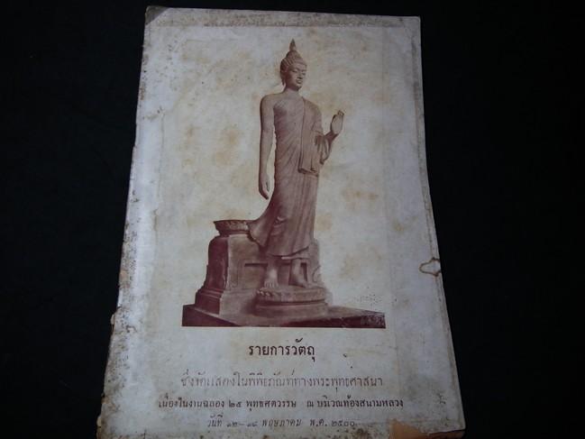 รายการวัตถุซึ่งจัดแสดงในงานฉลอง 25 พุทธศตวรรษ บริเวณท้องสนามหลวง ปี 2500 หนา 40 หน้า