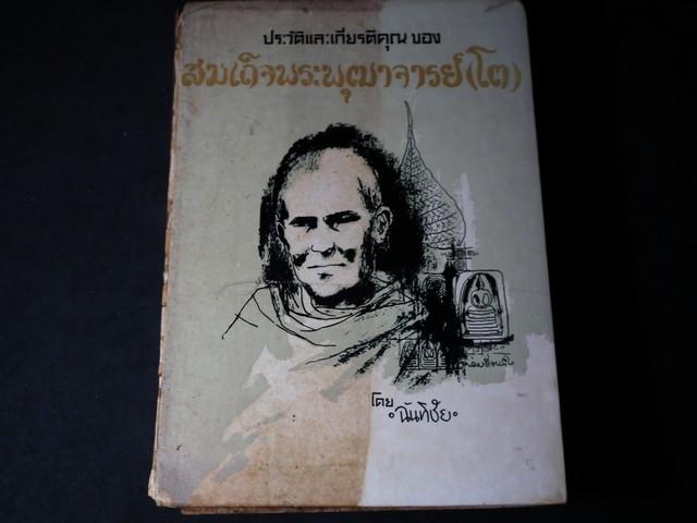 สมเด็จพระพุฒาจารย์(โต พรหทรังสี) โดย ฉันทิชัย ปกแข็ง 606 หน้า ปี 2509