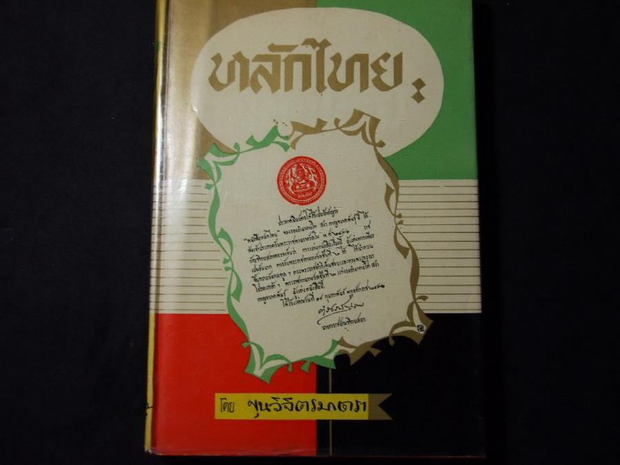หลักไทย โดย ขุนวิจิตรมาตรา ปกแข็งหนา 224 หน้า ปี 2506
