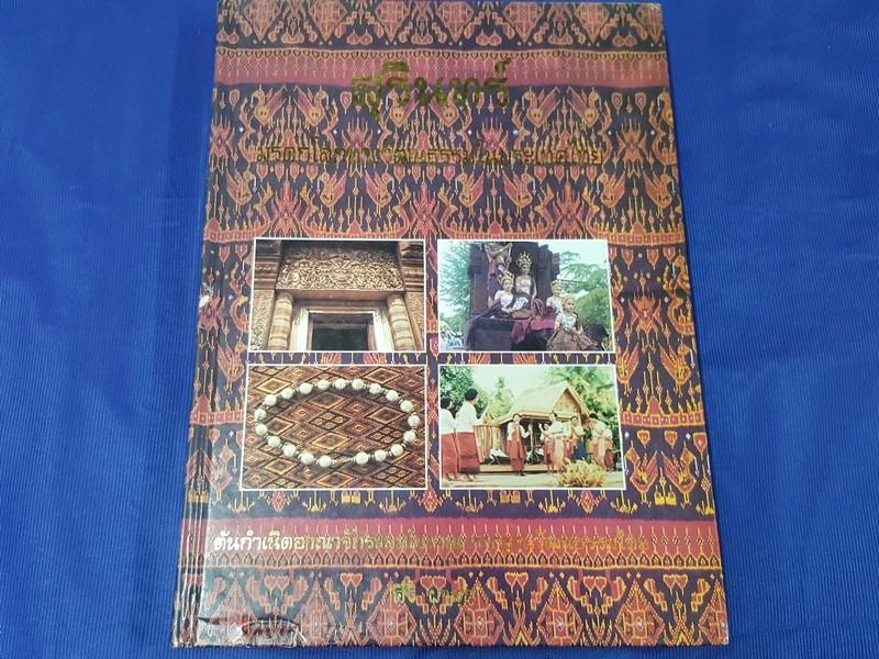 สุรินทร์ มรดกโลกทางวัฒนธรรมในประเทศไทย โดย ศิริ ผาสุก อัจฉรา ภาณุรัตน์ เครือจิต ศรีบุญนาค ปกแข็ง 192 หน้า ปี 2536