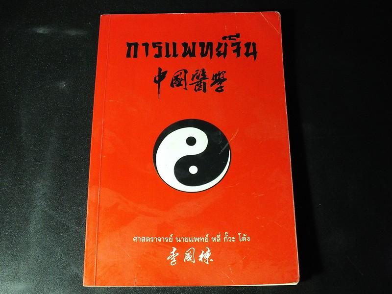 การเเพทย์จีน โดย ศ.นายเเพทย์ หลี่ กั๊วะ โต้ง หนา 173 หน้า