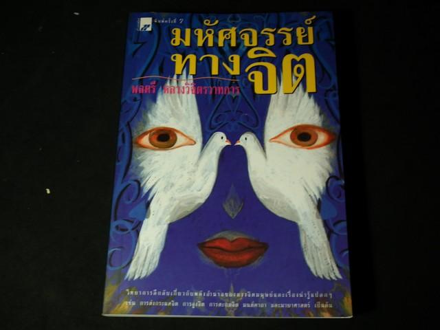 มหัศจรรย์ทางจิต โดย หลวงวิจิตรวาทการ หนา 286 หน้า ปี 2541